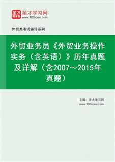 2020年外贸业务员《外贸业务操作实务(含英语)》历年真题及详解(含2007~2015年真题)