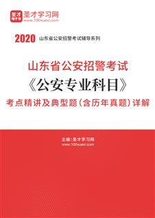 2020年山东省公安招警考试《公安专业科目》考点精讲及典型题(含历年真题)详解