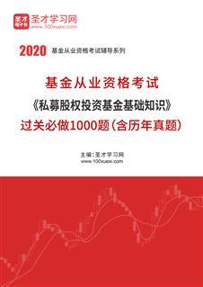 2020年基金从业资格考试《私募股权投资基金基础知识》过关必做1000题(含历年真题)