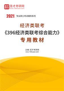 2021年经济类联考《396经济类联考综合能力》专用教材