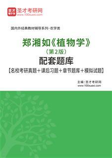 郑湘如《植物学》(第2版)配套题库【名校考研真题+课后习题+章节题库+模拟试题】