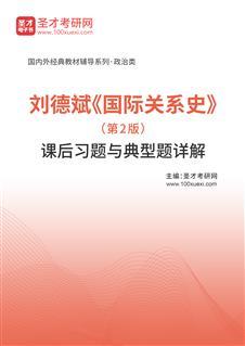 刘德斌《国际关系史》(第2版)课后习题与典型题详解