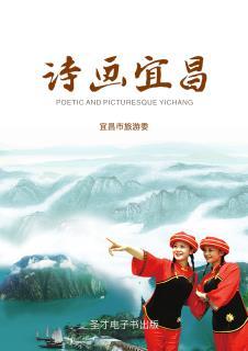 诗画宜昌·中英双语彩图版