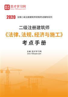 2020年二级注册建筑师《法律、法规、经济与施工》考点手册