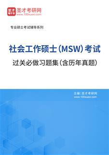 2021年社会工作硕士(MSW)考试过关必做习题集(含历年真题)