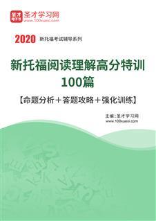 2020年新托福阅读理解高分特训100篇【命题分析+答题攻略+强化训练】