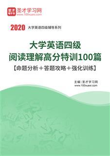 2020年12月大学英语四级阅读理解高分特训100篇【命题分析+答题攻略+强化训练】