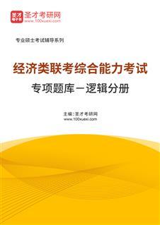 2021年经济类联考综合能力考试专项题库-逻辑分册
