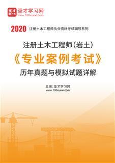 2020年注册土木工程师(岩土)《专业案例考试》历年真题与模拟试题详解
