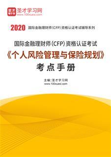 2020年国际金融理财师(CFP)资格认证考试《个人风险管理与保险规划》考点手册