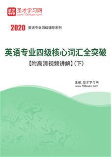 2020年英语专业四级核心词汇全突破【附高清视频讲解】(下)