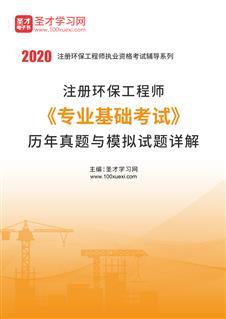 2020年注册环保工程师《专业基础考试》历年真题与模拟试题详解
