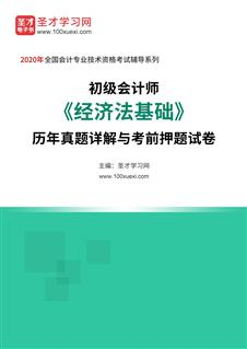 2020年初级会计师《经济法基础》历年真题详解与考前押题试卷