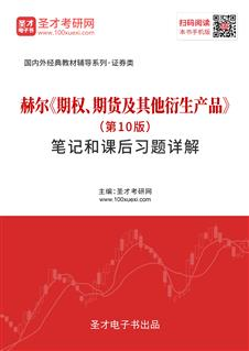 赫尔《期权、期货及其他衍生产品》(第10版)笔记和课后习题详解