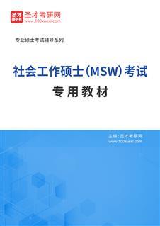 2021年社会工作硕士(MSW)考试专用教材