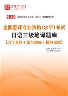 2020年全国翻译专业资格(水平)考试日语三级笔译题库【历年真题+章节题库+模拟试题】