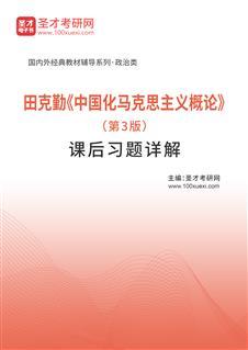 田克勤《中国化马克思主义概论》(第3版)课后习题详解