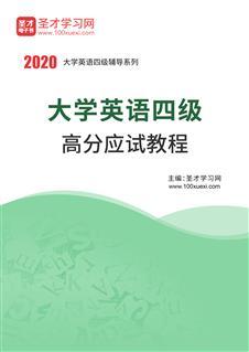 2020年大学英语四级高分应试教程