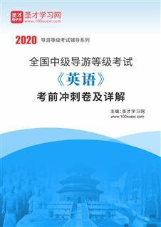 2020年全国中级导游等级考试《英语》考前冲刺卷及详解