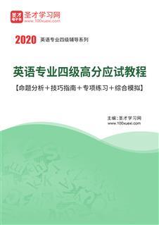 2020年英语专业四级高分应试教程【命题分析+技巧指南+专项练习+综合模拟】