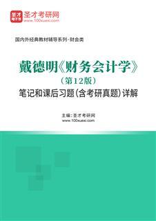 戴德明《财务会计学》(第12版)笔记和课后习题(含考研真题)详解