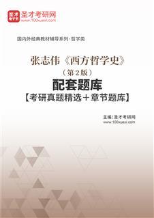 张志伟《西方哲学史》(第2版)配套题库【考研真题精选+章节题库】