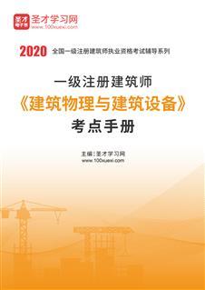 2020年一级注册建筑师《建筑物理与建筑设备》考点手册