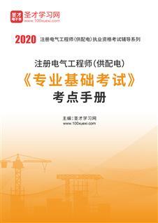 2020年注册电气工程师(供配电)《专业基础考试》考点手册