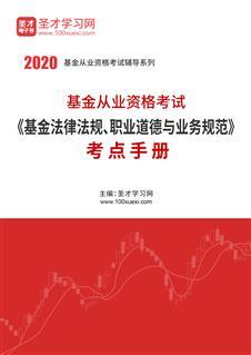 2020年基金从业资格考试《基金法律法规、职业道德与业务规范》考点手册
