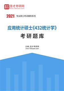 2021年应用统计硕士《432统计学》考研题库