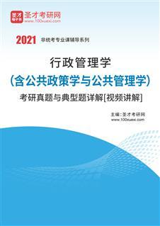 2021年行政管理学(含公共政策学与公共管理学)考研真题与典型题详解[视频讲解]