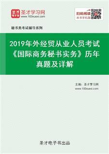 2020年外经贸从业人员考试《国际商务秘书实务》历年真题及详解