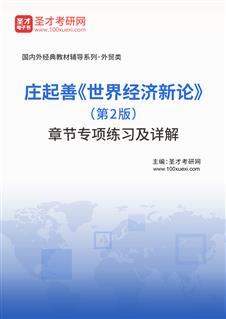 庄起善《世界经济新论》(第2版)章节专项练习及详解