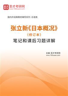 张立新《日本概况》(修订本)笔记和课后习题详解