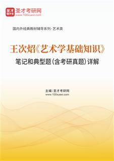 王次炤《艺术学基础知识》笔记和典型题(含考研真题)详解