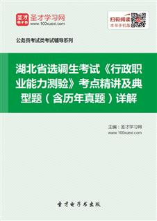 2020年湖北省选调生考试《行政职业能力测验》考点精讲及典型题(含历年真题)详解
