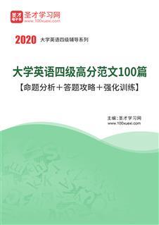 2020年12月大学英语四级高分范文100篇【命题分析+答题攻略+强化训练】