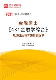 2021年金融硕士《431金融学综合》考点归纳与考研真题详解