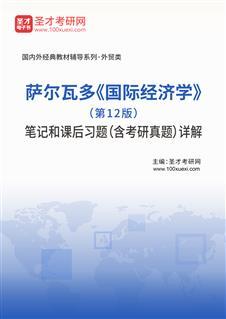 萨尔瓦多《国际经济学》(第12版)笔记和课后习题(含考研真题)详解