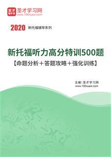 2020年新托福听力高分特训500题【命题分析+答题攻略+强化训练】