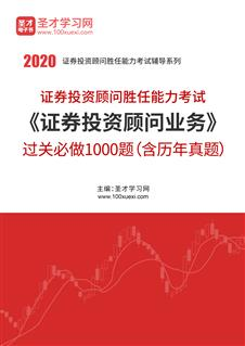 2020年证券投资顾问业务过关必做1000题(含历年真题)