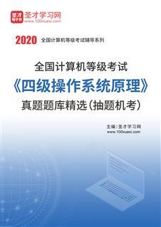 2020年全国计算机等级考试《四级操作系统原理》真题题库精选(抽题机考)
