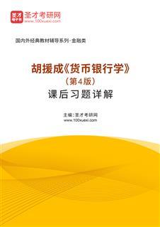胡援成《货币银行学》(第4版)课后习题详解