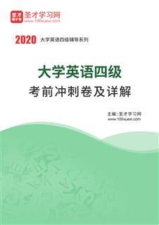2020年大学英语四级考前冲刺卷及详解