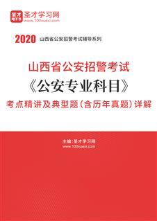 2020年山西省公安招警考试《公安专业科目》考点精讲及典型题(含历年真题)详解