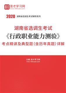 2020年湖南省选调生考试《行政职业能力测验》考点精讲及典型题(含历年真题)详解