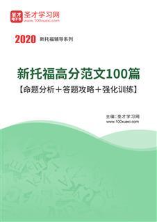 2020年新托福高分范文100篇【命题分析+答题攻略+强化训练】