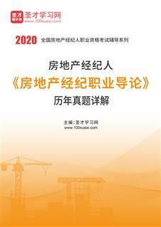 2020年房地产经纪人《房地产经纪职业导论》历年真题详解