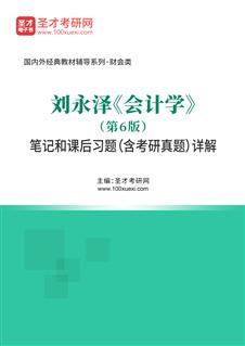 刘永泽《会计学》(第6版)笔记和课后习题(含考研真题)详解