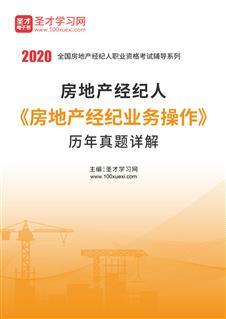 2020年房地产经纪人《房地产经纪业务操作》历年真题详解